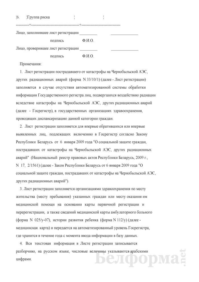 Лист регистрации пострадавшего от катастрофы на Чернобыльской АЭС, других радиационных аварий (Форма № 33/10/1). Страница 6