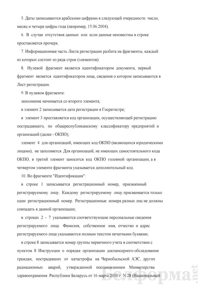 Лист регистрации пострадавшего от катастрофы на Чернобыльской АЭС, других радиационных аварий (Форма № 33/10/1). Страница 7
