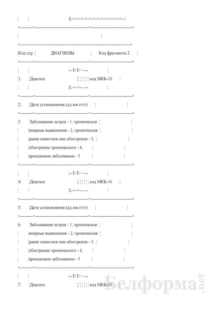 Лист учета заболеваний и проведенных лечебно-оздоровительных мероприятий (Форма № 35/10/3). Страница 2