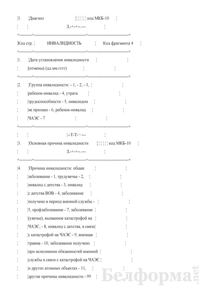 Лист учета заболеваний и проведенных лечебно-оздоровительных мероприятий (Форма № 35/10/3). Страница 4