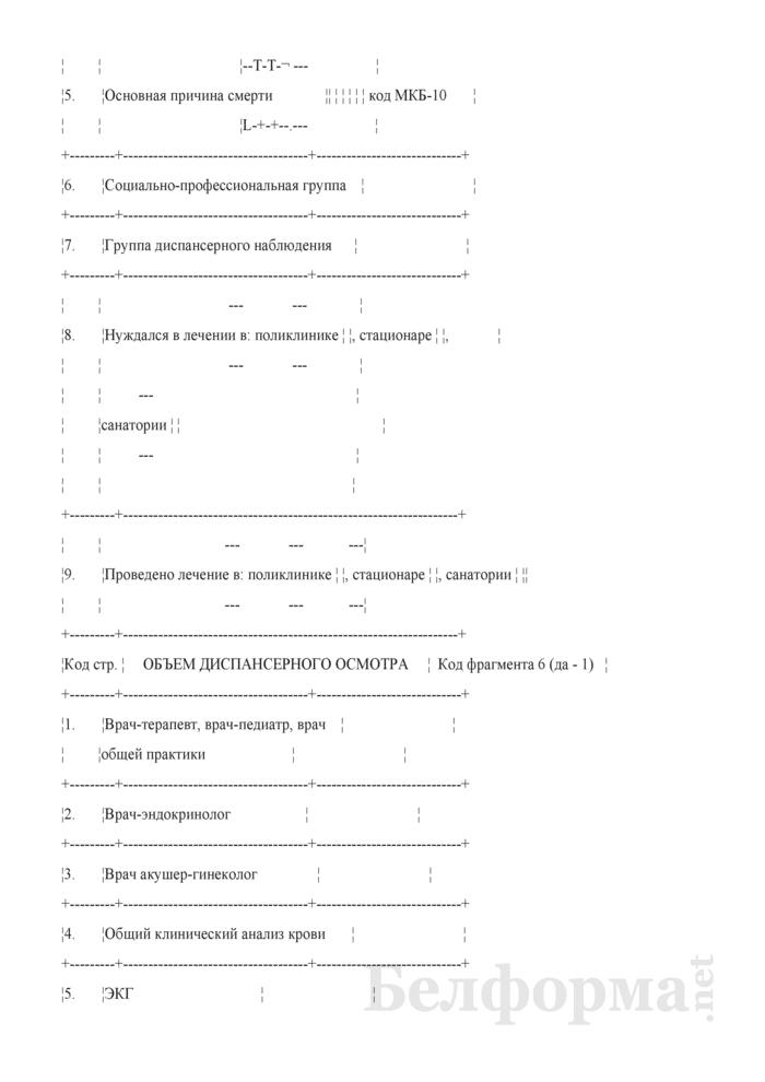 Лист учета заболеваний и проведенных лечебно-оздоровительных мероприятий (Форма № 35/10/3). Страница 6