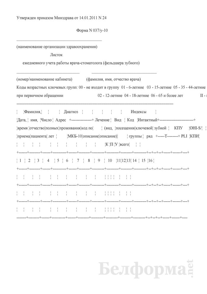 Листок ежедневного учета работы врача-стоматолога (фельдшера зубного) (Форма № 037/у-10). Страница 1