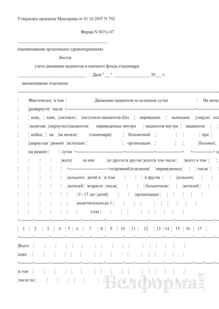 Листок учета движения больных и коечного фонда стационара. Форма № 003/у-07. Страница 1