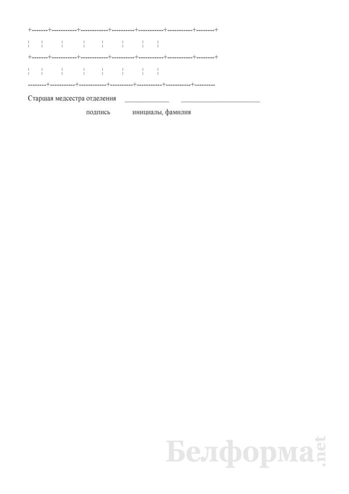 Листок учета движения больных и коечного фонда стационара. Форма № 003/у-07. Страница 3