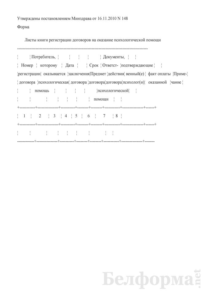 Листы книги регистрации договоров на оказание психологической помощи. Страница 1