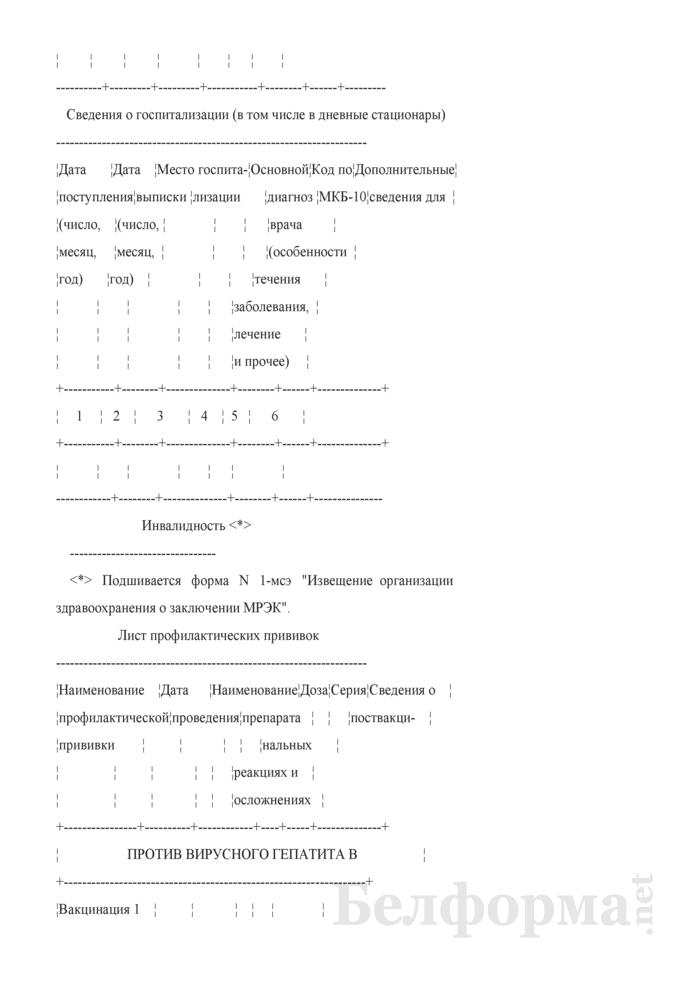 Листы учета. Сведения о госпитализации. Инвалидность. (Приложение к форме № 025/у-07). Страница 2