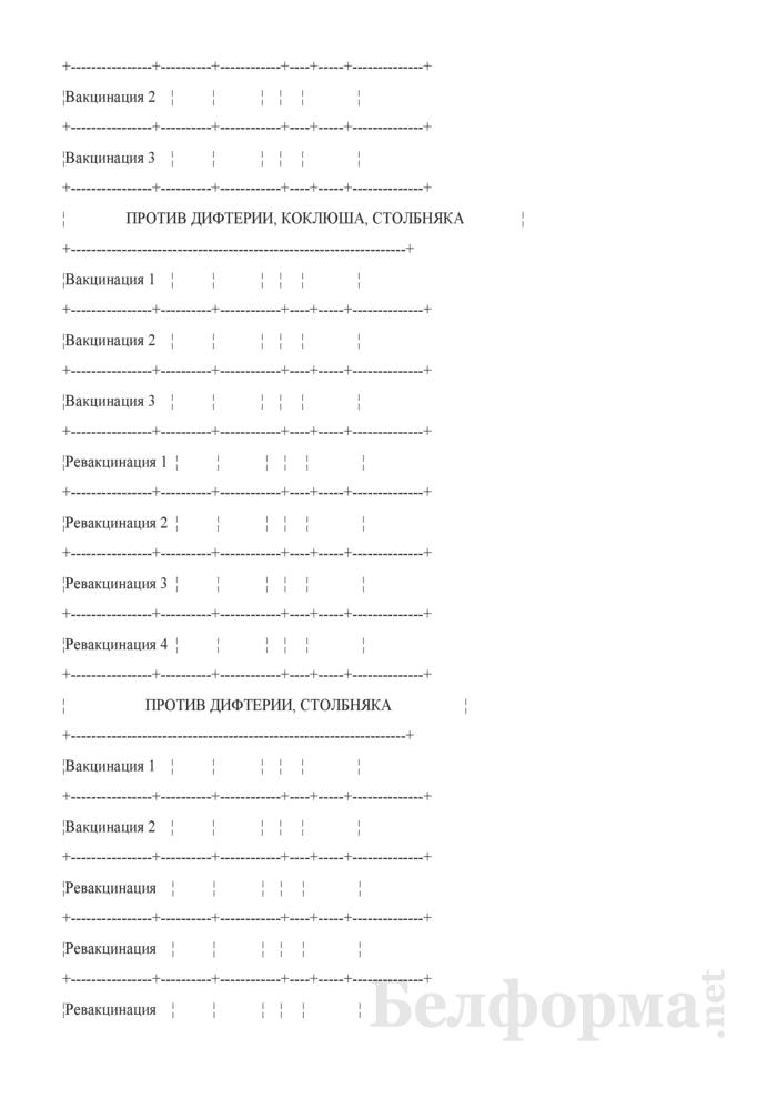 Листы учета. Сведения о госпитализации. Инвалидность. (Приложение к форме № 025/у-07). Страница 3
