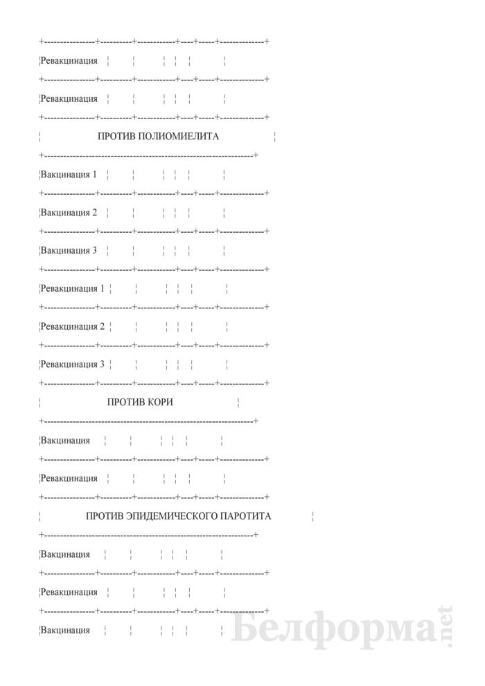Листы учета. Сведения о госпитализации. Инвалидность. (Приложение к форме № 025/у-07). Страница 4