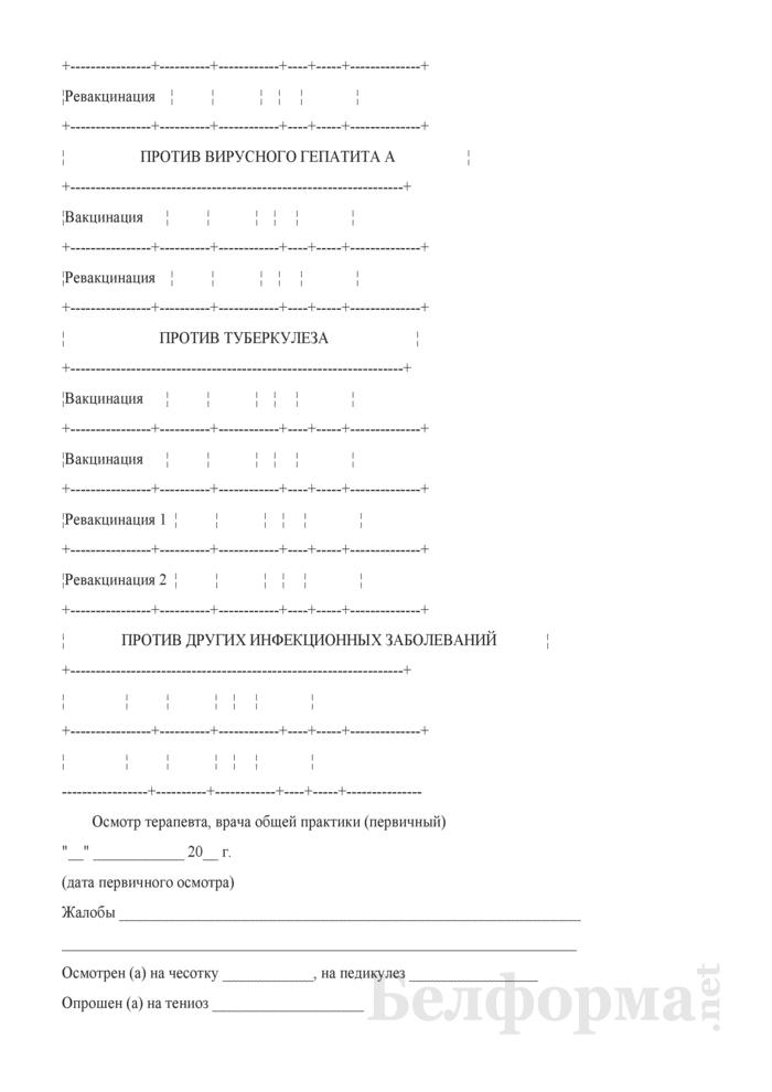 Листы учета. Сведения о госпитализации. Инвалидность. (Приложение к форме № 025/у-07). Страница 5