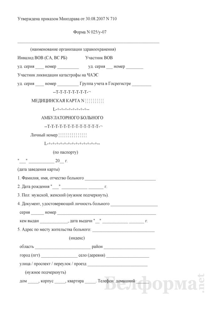 Медицинская справка форма 1 10 ринопластика санкт-петербург военно-медицинская академия
