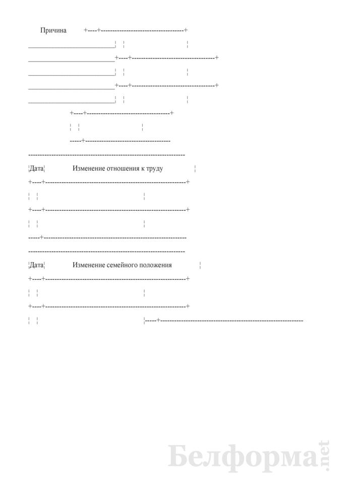 Медицинская карта амбулаторного больного (форма № 025/у-07). Страница 4