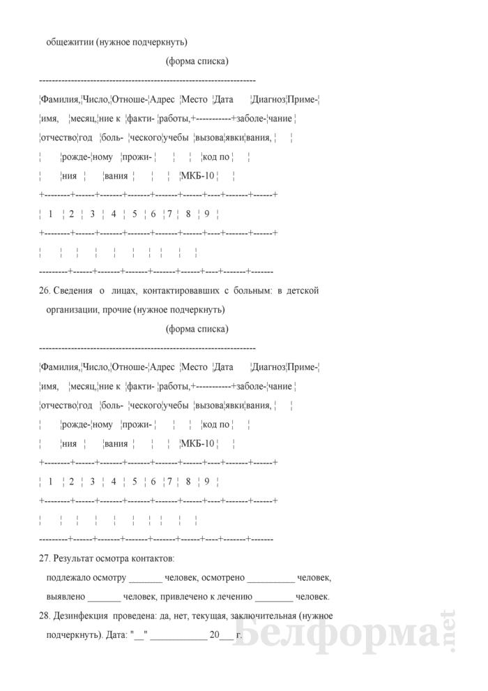 Медицинская карта амбулаторного больного грибковым заболеванием, чесоткой. Форма № 065-1/у-07. Страница 4