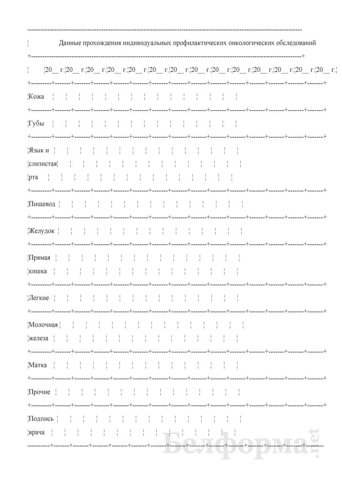 Медицинская карта амбулаторного больного грибковым заболеванием, чесоткой. Форма № 065-1/у-07. Страница 5