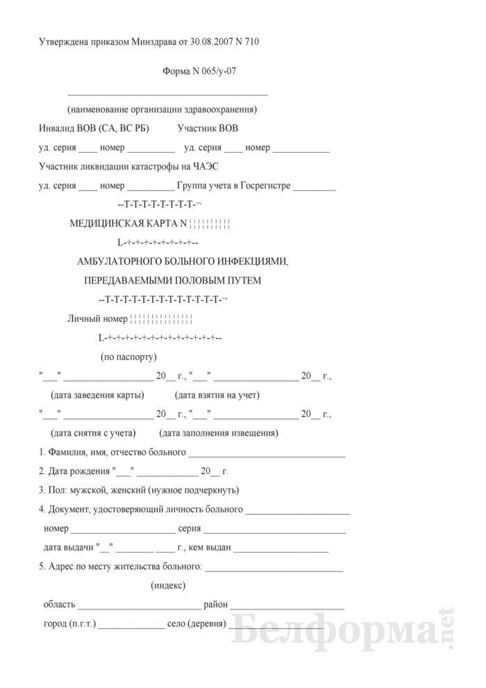 Медицинская карта амбулаторного больного инфекциями, передаваемыми половым путем (форма № 065/у-07). Страница 1