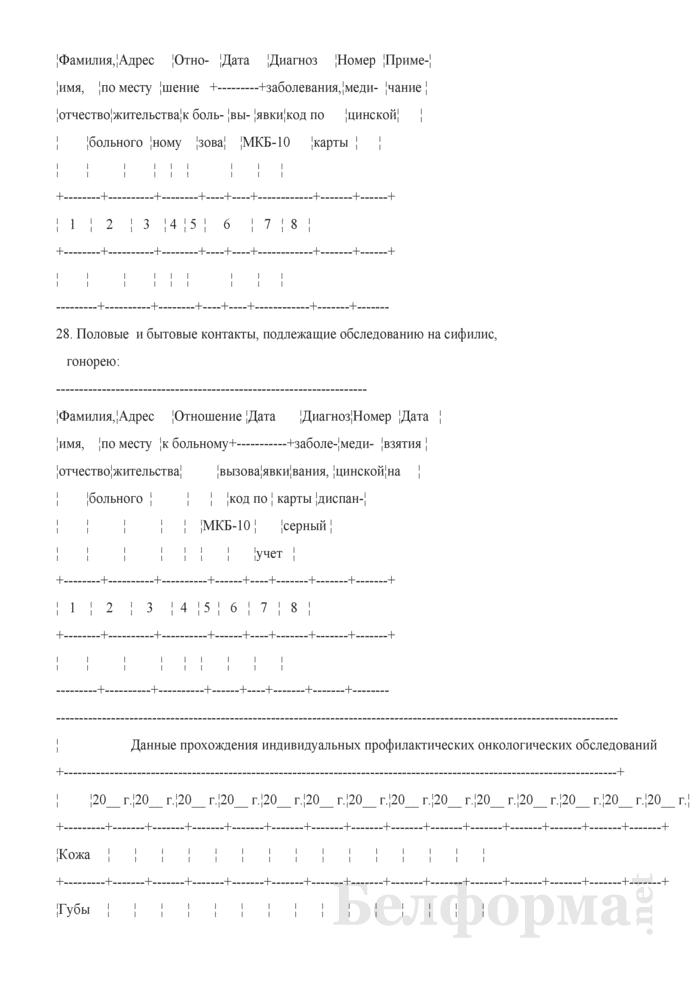 Медицинская карта амбулаторного больного инфекциями, передаваемыми половым путем (форма № 065/у-07). Страница 4