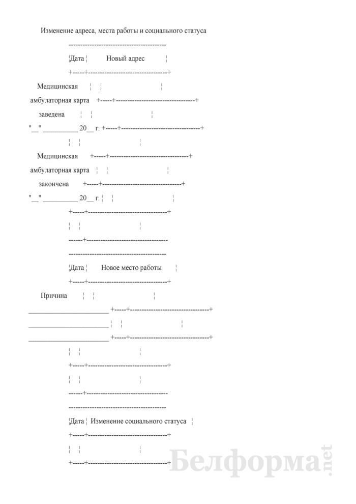 Медицинская карта амбулаторного больного кожным заболеванием. Форма № 065-2/у-07. Страница 3