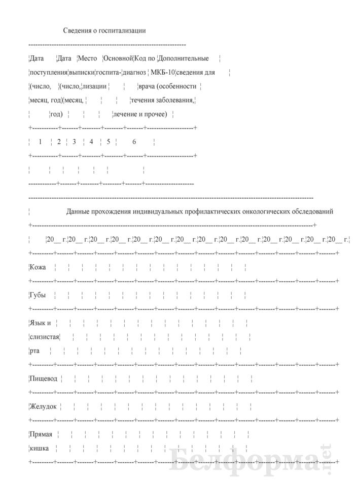 Медицинская карта амбулаторного больного кожным заболеванием. Форма № 065-2/у-07. Страница 5