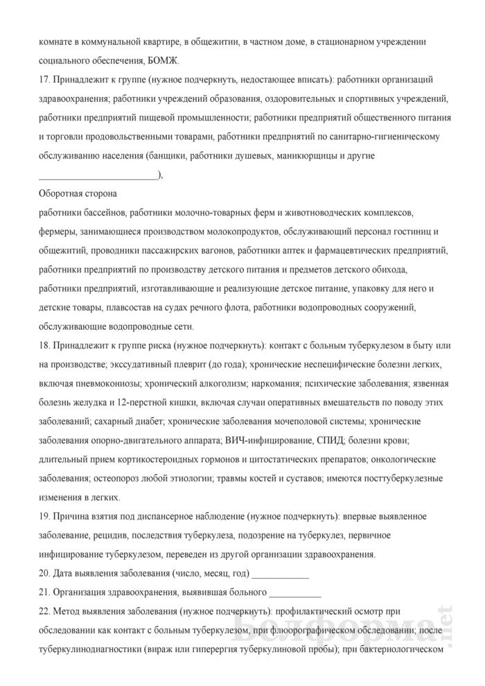 Медицинская карта амбулаторного больного туберкулезом. Форма № 03-2туб/у. Страница 2