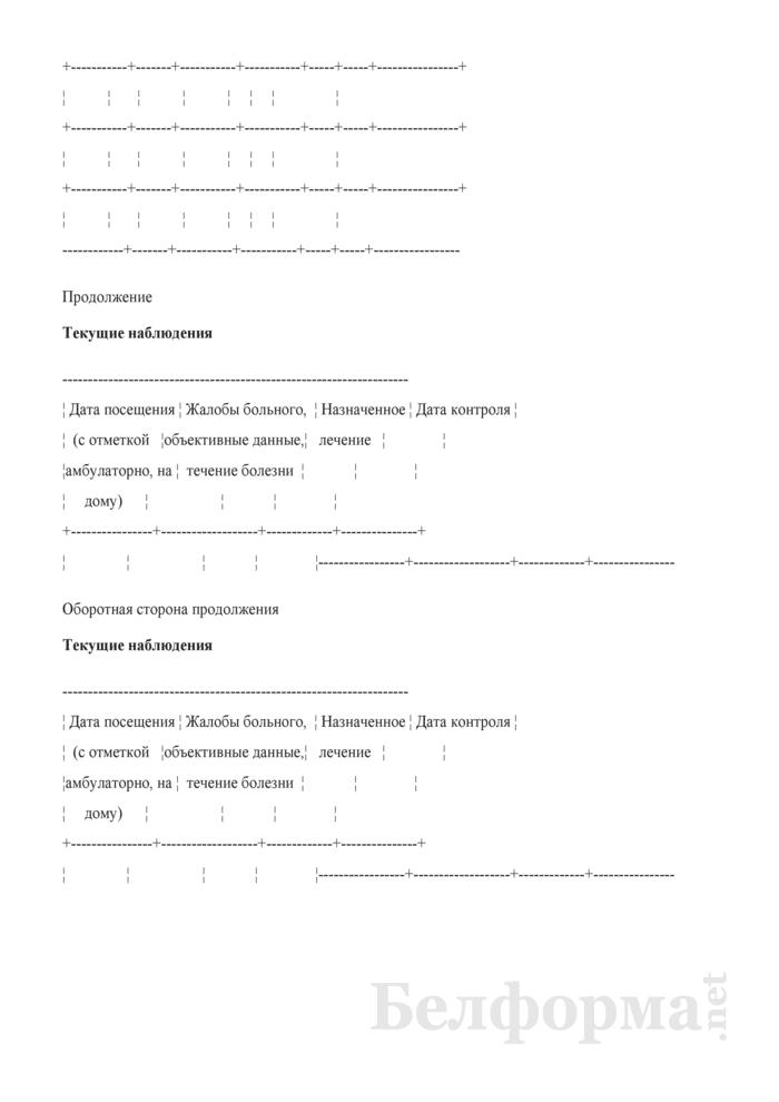 Медицинская карта амбулаторного больного туберкулезом. Форма № 03-2туб/у. Страница 14
