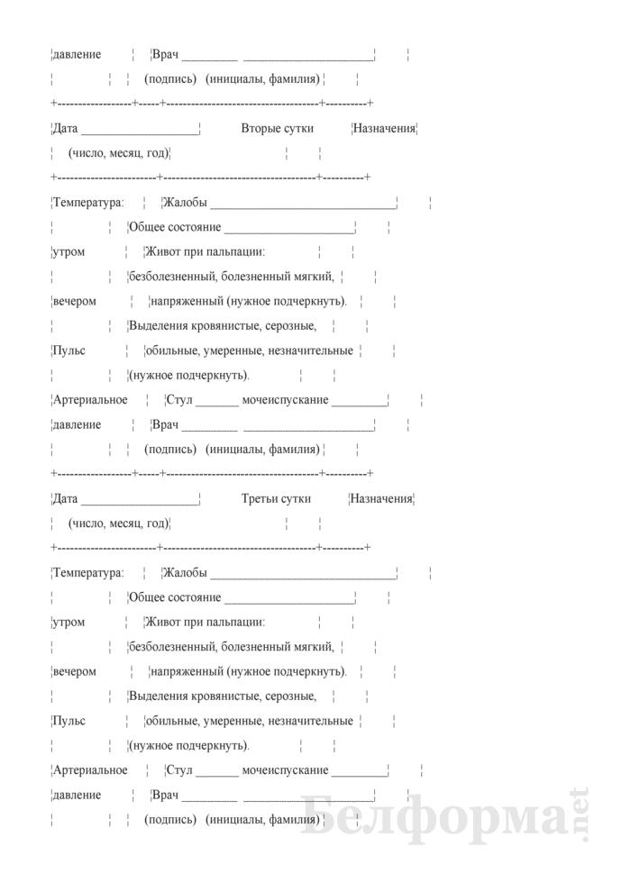 Медицинская карта прерывания беременности (Форма № 003-1/у). Страница 5