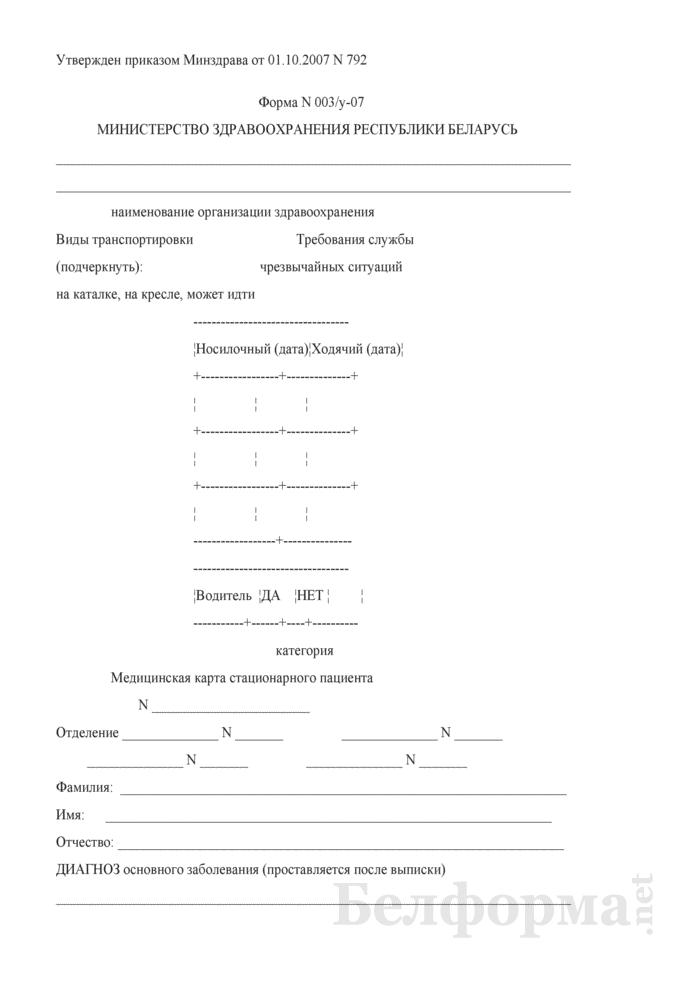 Медицинская карта стационарного больного. Форма № 003/у-07. Страница 1