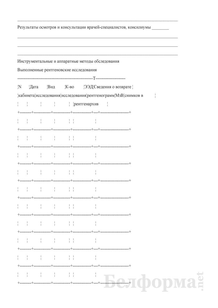 Медицинская карта стационарного больного. Форма № 003/у-07. Страница 19