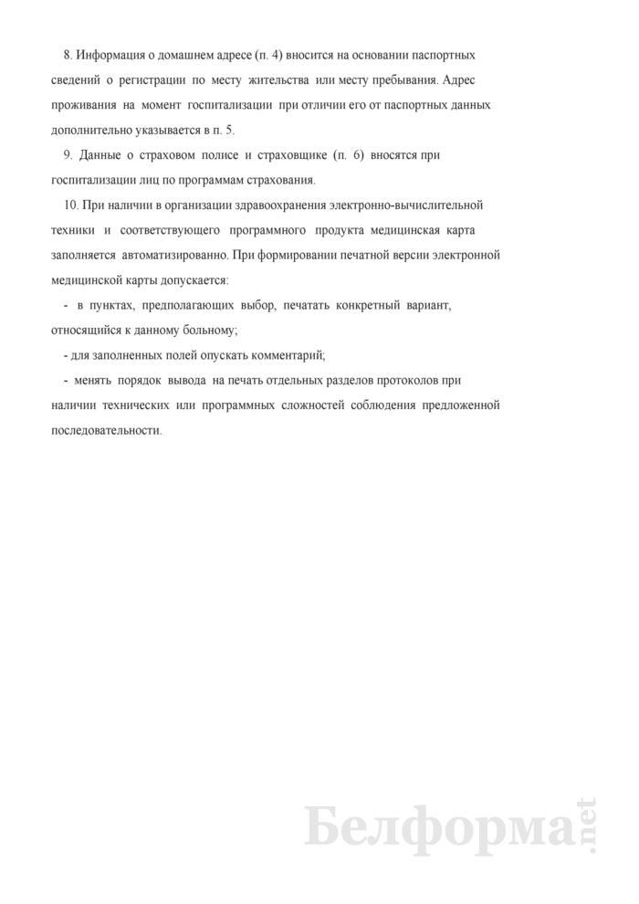 Медицинская карта стационарного больного. Форма № 003/у-07. Страница 25