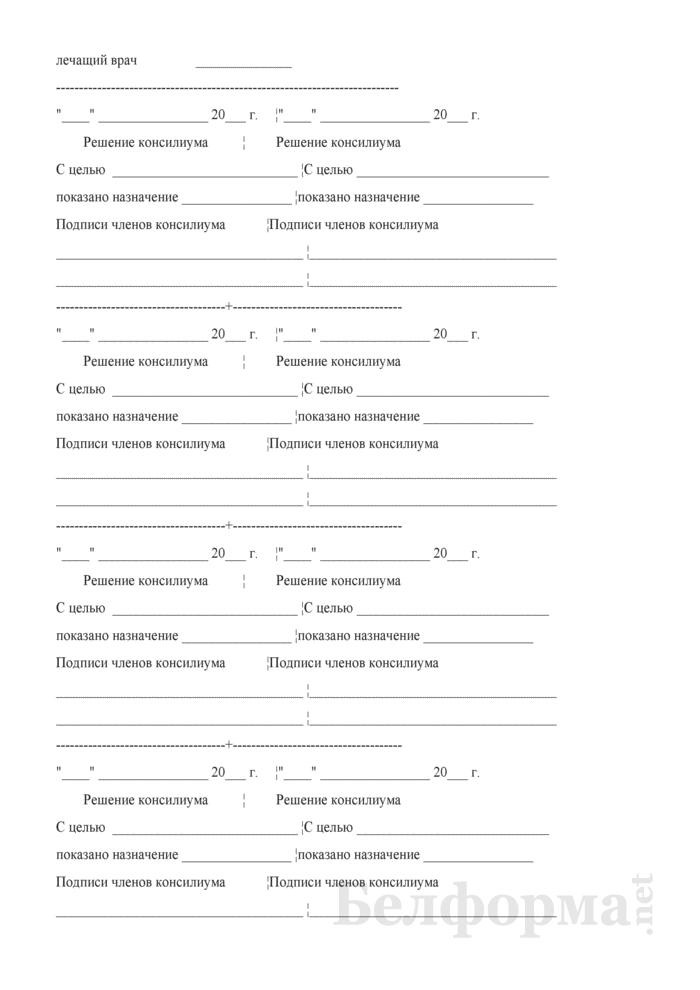 Медицинская карта стационарного больного. Форма № 003/у-07. Страница 8
