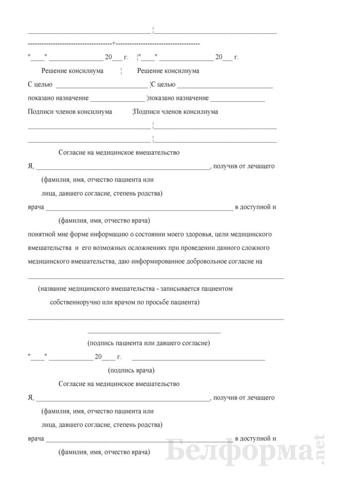 Медицинская карта стационарного больного. Форма № 003/у-07. Страница 9