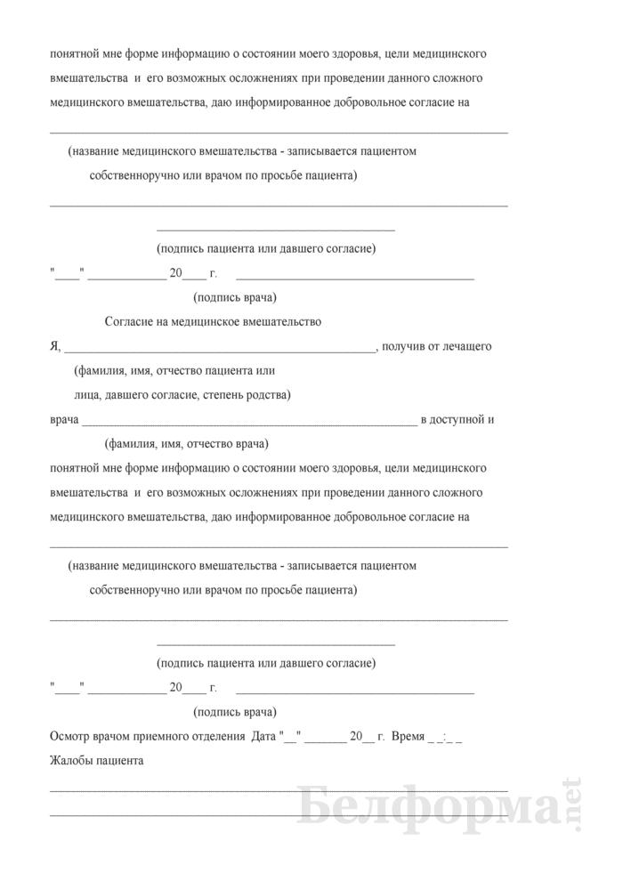Медицинская карта стационарного больного. Форма № 003/у-07. Страница 10