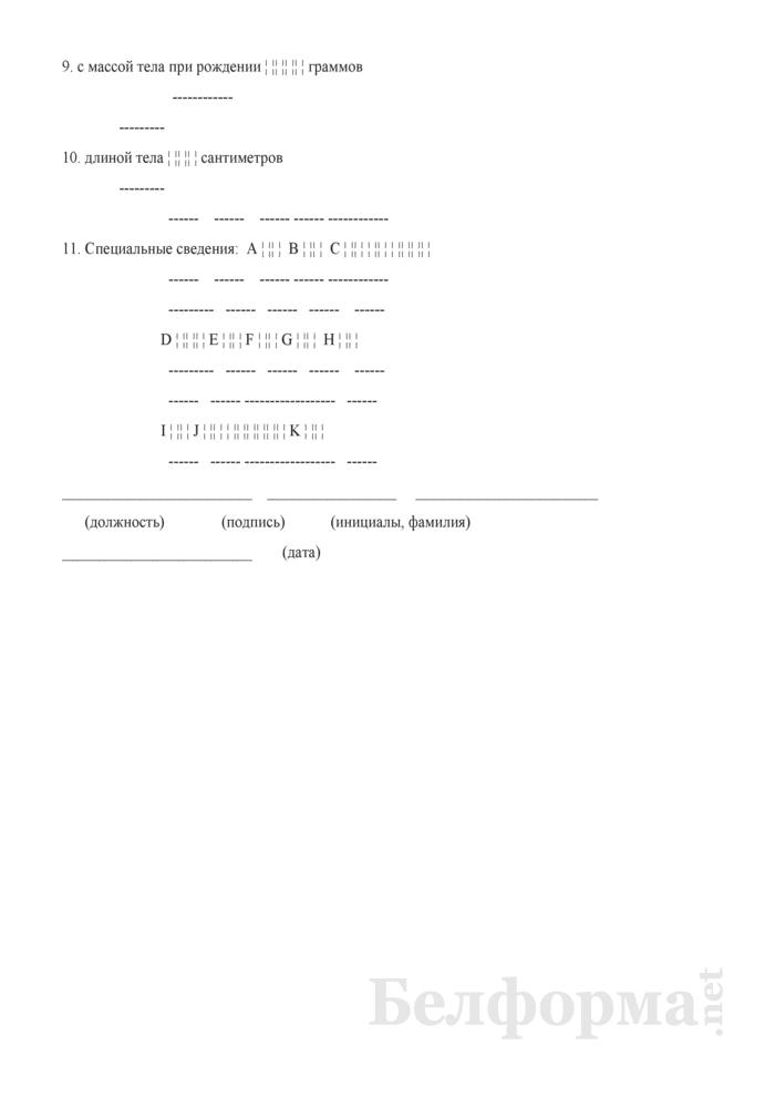 Медицинская справка о рождении (Форма 103/у-10). Страница 3