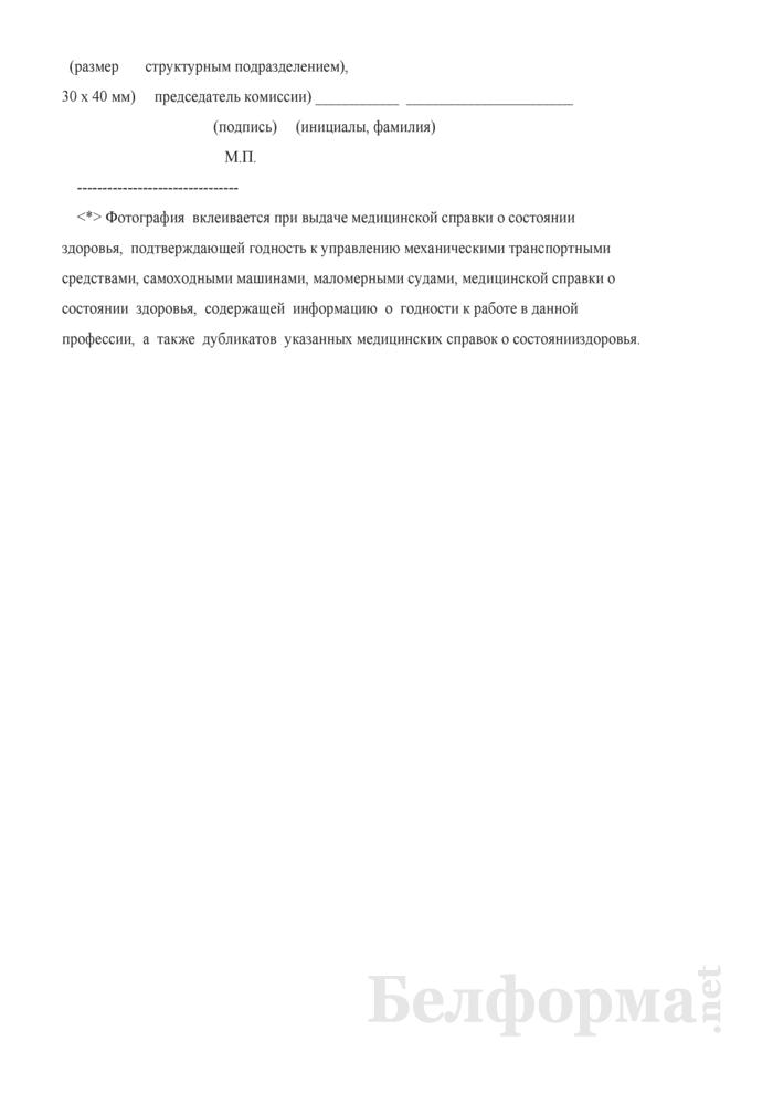 Медицинская справка о состоянии здоровья (Форма 1 здр/у-10). Страница 2