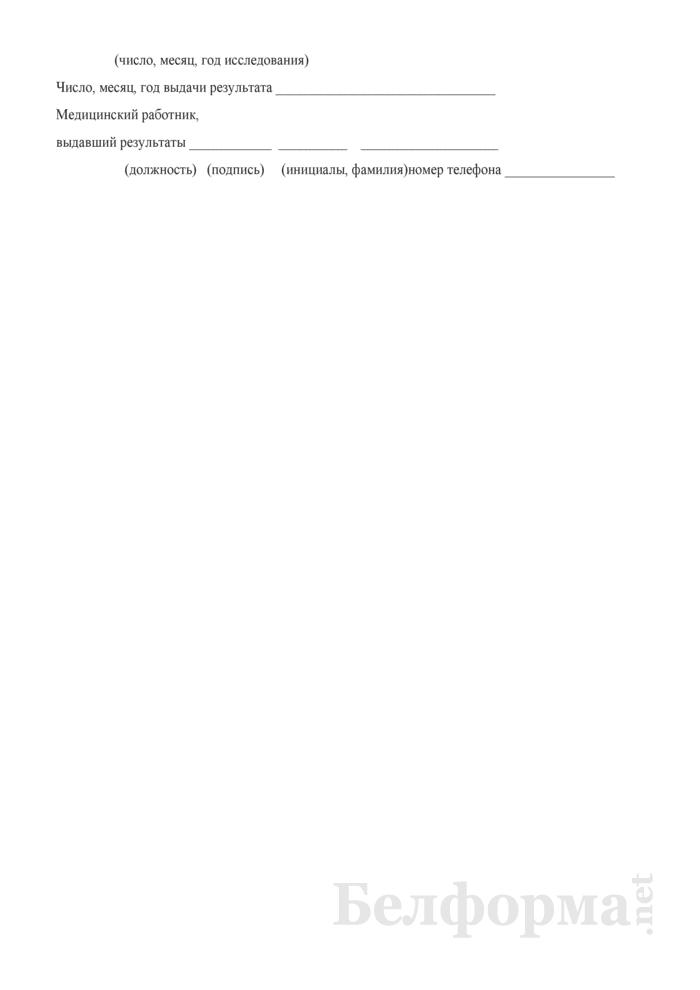 Направление на исследование крови на вирусные инфекции и сифилис. Форма № 339/у. Страница 2