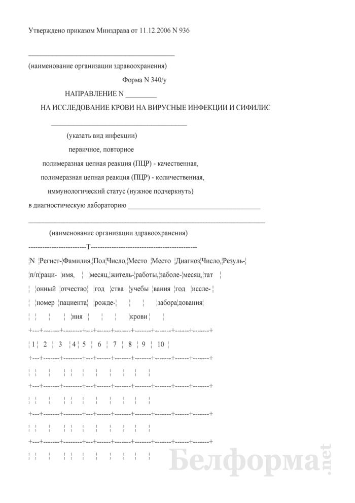 Направление на исследование крови на вирусные инфекции и сифилис. Форма № 340/у. Страница 1