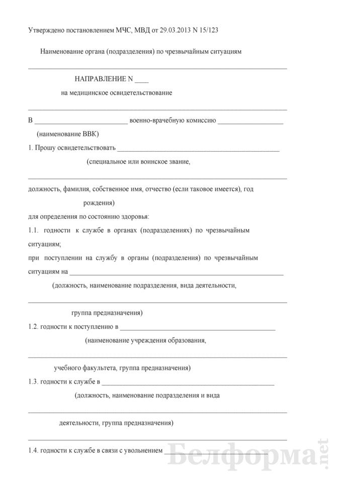 Направление на медицинское освидетельствование. Страница 1