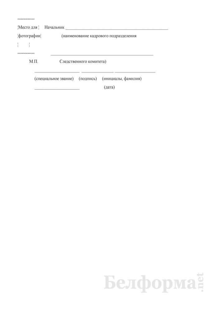 Направление на медицинское освидетельствование (сотрудников Следственного комитета Республики Беларусь и граждан, принимаемых на службу в Следственный комитет). Страница 3