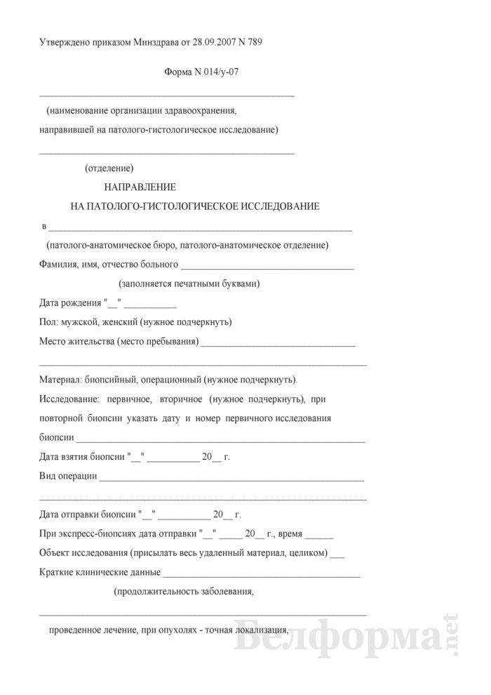 Направление на патолого-гистологическое исследование. Форма № 014/у-07. Страница 1