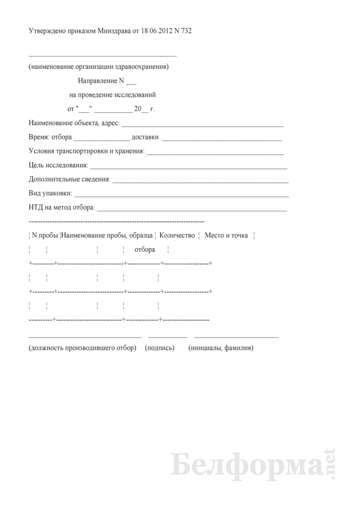 Направление на проведение исследований. Страница 1