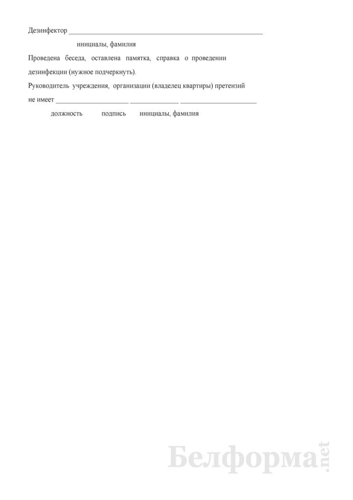 Наряд на заключительную дезинфекцию. Форма № 323/у. Страница 4