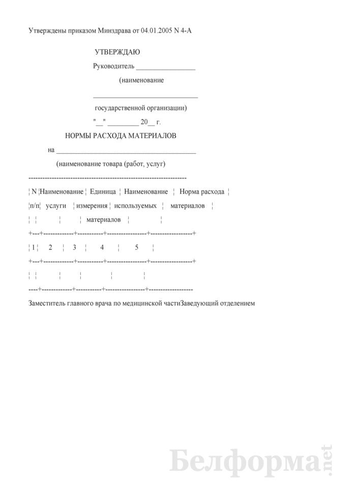 Нормы расхода материалов для регистрации цен (тарифов) представляемые в Министерство здравоохранения Республики Беларусь. Страница 1