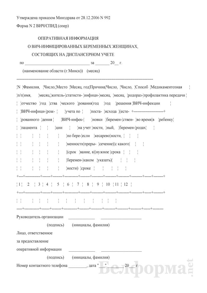 Оперативная информация о ВИЧ-инфицированных беременных женщинах, состоящих на диспансерном учете. Форма № 2 ВИЧ/СПИД (опер). Страница 1