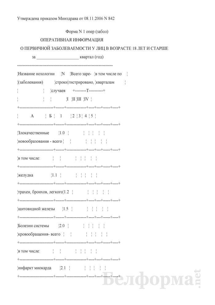 Оперативная информация о первичной заболеваемости у лиц в возрасте 18 лет и старше. Форма № 1 опер (забол). Страница 1