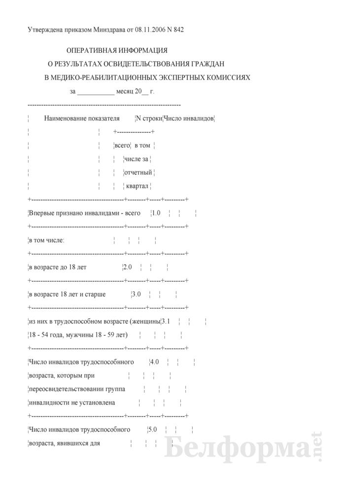 Оперативная информация о результатах освидетельствования граждан в медико-реабилитационных экспертных комиссиях. Страница 1