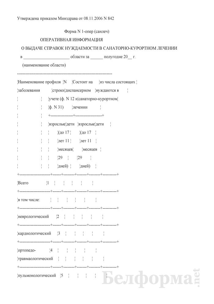 Оперативная информация о выдаче справок нуждаемости в санаторно-курортном лечении. Форма № 1-опер (санлеч). Страница 1