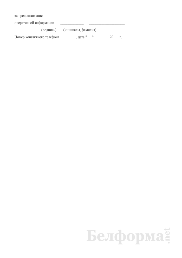 Оперативная информация о выявлении случаев инфекций, передаваемых половым путем, парентеральных вирусных гепатитов и туберкулеза у ВИЧ-инфицированных пациентов. Форма № 6 ВИЧ/СПИД (опер). Страница 2