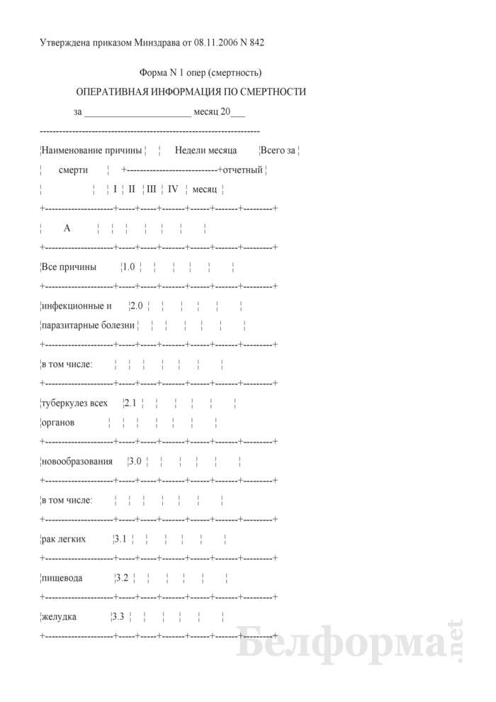 Оперативная информация по смертности. Форма № 1 опер (смертность). Страница 1