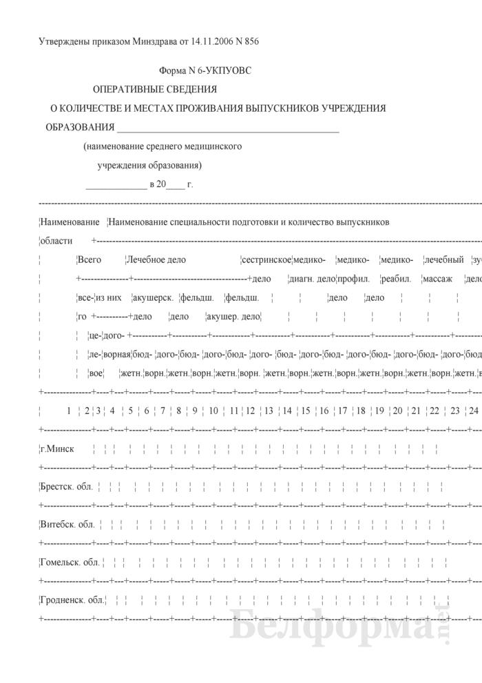 Оперативные сведения о количестве и местах проживания выпускников учреждения образования. Форма № 6-УКПУОВС. Страница 1
