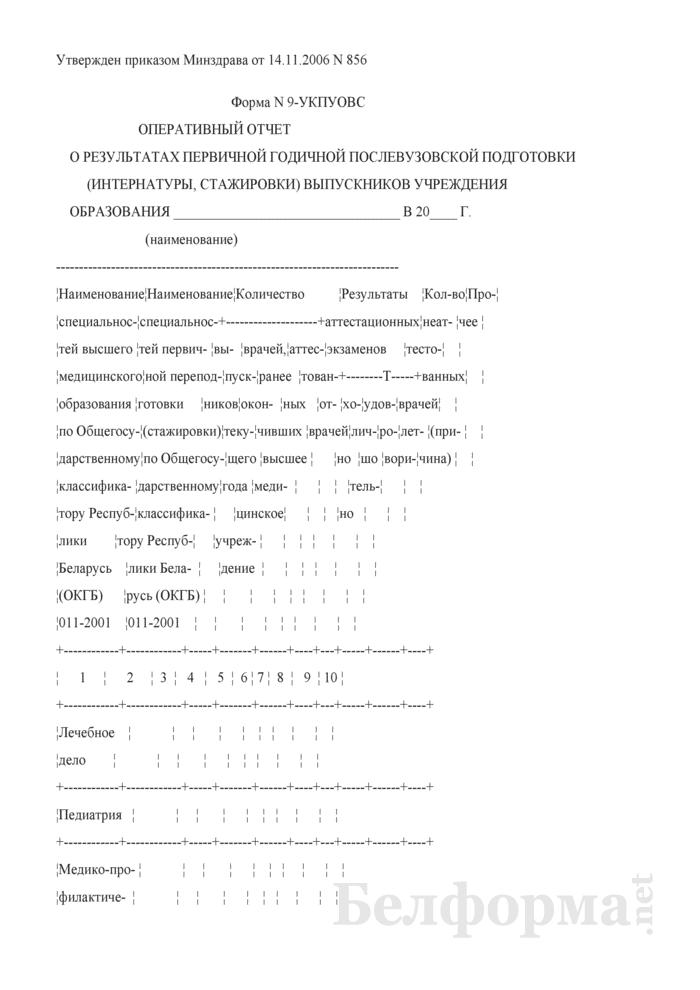 Оперативный отчет о результатах первичной годичной послевузовской подготовки (интернатуры, стажировки) выпускников учреждения образования. Форма № 9-УКПУОВС. Страница 1