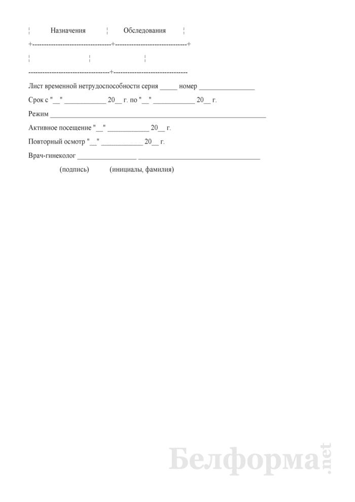 Осмотр гинеколога (первичный) (приложение к форме 025/У-07). Страница 3