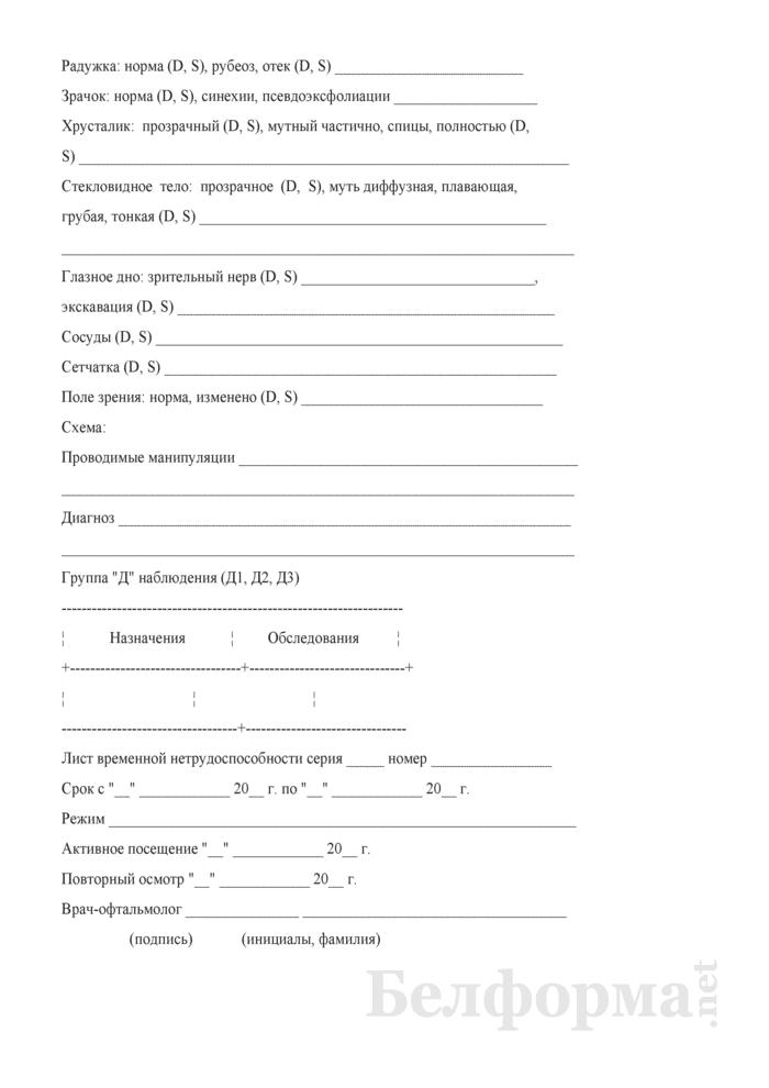 Осмотр офтальмолога (первичный) (приложение к форме 025/У-07). Страница 2